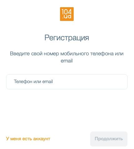 104.ua регистрация и вход