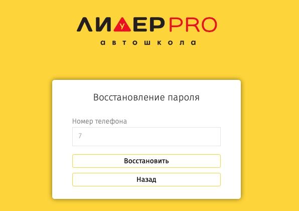 Восстановление пароля ЛИДЕР PRO