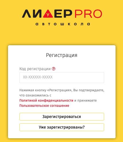 Вход и регистрация ЛИДЕР PRO