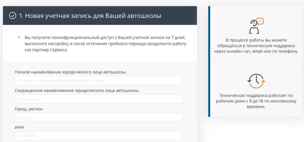 регистрация и вход Автошкола-Контроль