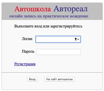 регистрация и вход в ЛК Автореал