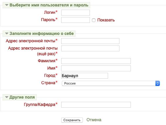 Регистрация АГАУ