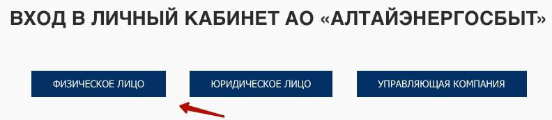 Регистрация и вход Алтайэнергосбыт