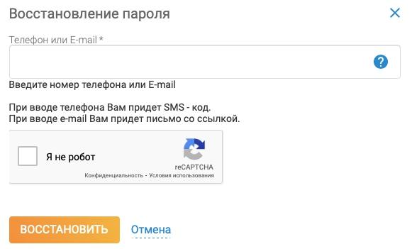 восстановление пароля Алтайэнергосбыт