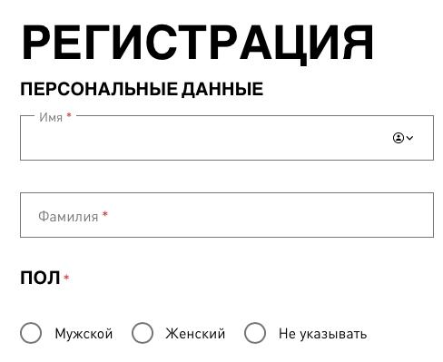 Регистрация и вход в ЛК Адидас