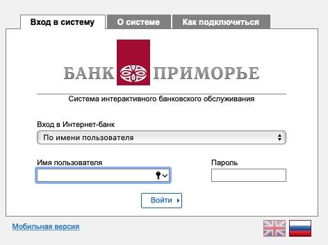 Вход и регистрация в ЛК банка Приморье
