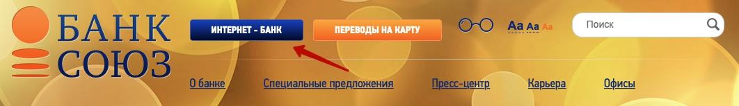 Вход в ЛК Банк Союз