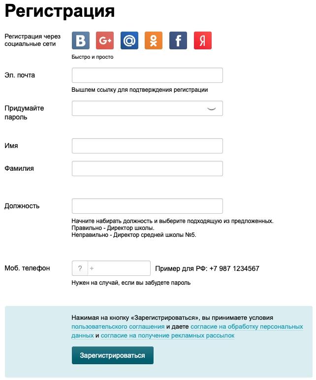 Вход и регистрация Академии Ресурсов образования