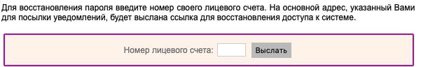восстановление пароля АйПиСтрим