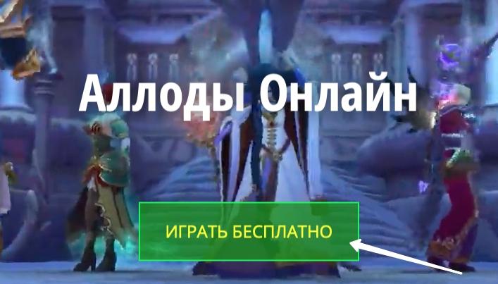 Регистрация и вход в Аллодах Онлайн