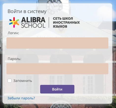 регистрация и вход Alibra