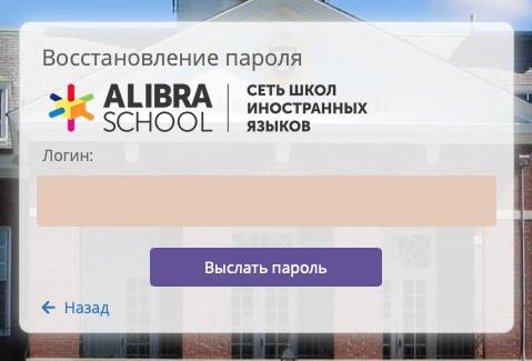 восстановление пароля Alibra