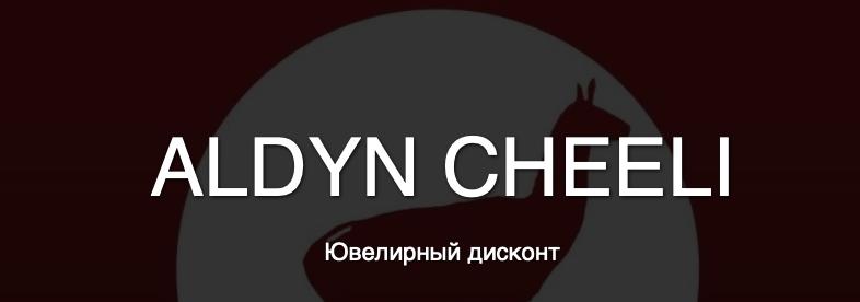 Алдын Чээли