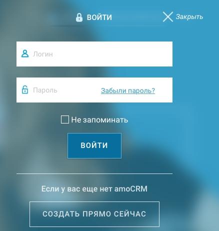 Вход и регистрация АмоСРМ