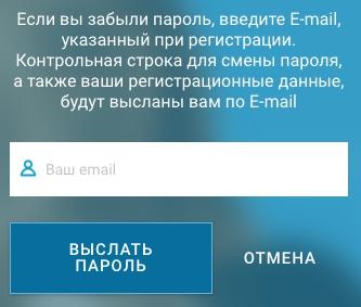 восстановление пароля АмоСРМ