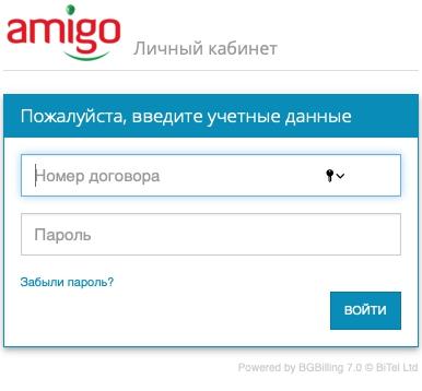 Амиго регистрация и вход