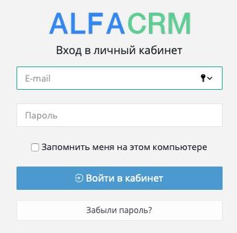 Регистрация и вход Альфа СРМ