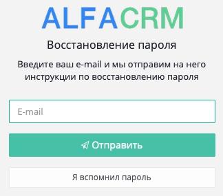 Восстановление пароля Альфа СРМ