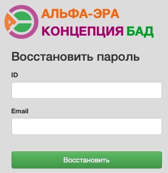 Восстановление пароля Альфа-Эра клуб