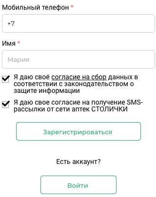 Регистрация и вход в ЛК Столички