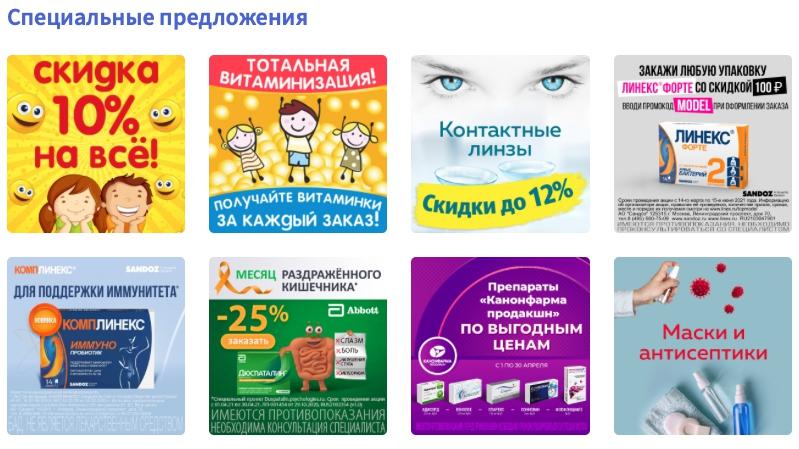 Функционал в Аптека.ру