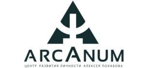 Арканум про