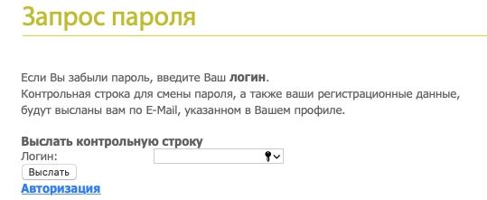 Вход и регистрация АРГО про