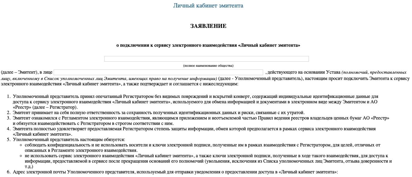 Регистрация и вход в АО «Реестр»