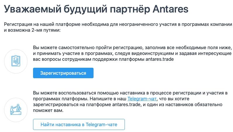 Вход и регистрация в Антарес
