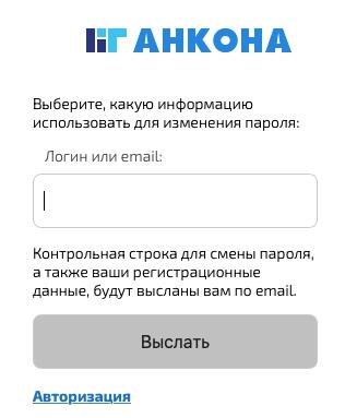 Восстановление пароля Анкона