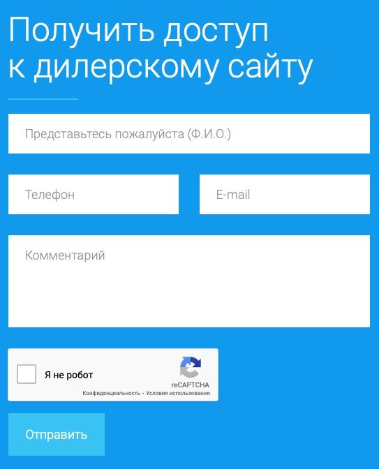 Регистрация и вход в ЛК Анкона