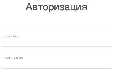 Вход и регистрация Апекс-Крым