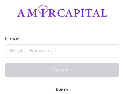 Регистрация и вход Амир Капитал