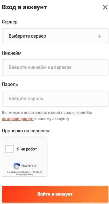 Регистрация и вход в ЛК Амазинг РП