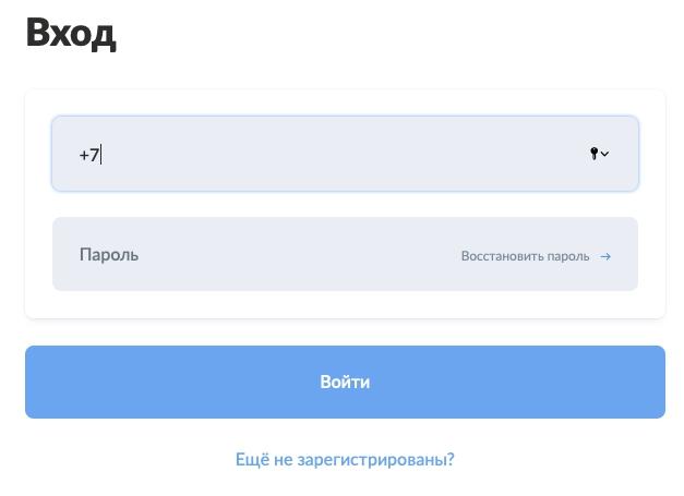 Регистрация и вход в ЛК А-3