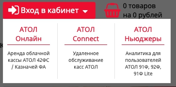 регистрация и вход в Атол-Онлайн