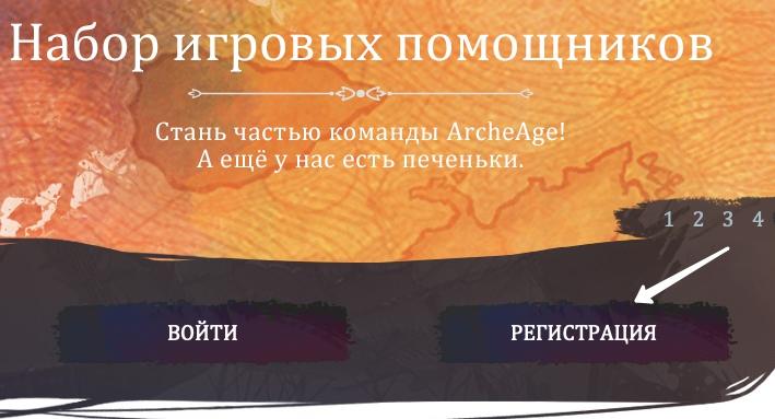 Регистрация и вход в АрхЭйдж