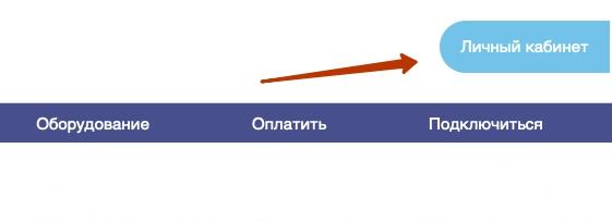 Подключение и вход Архат