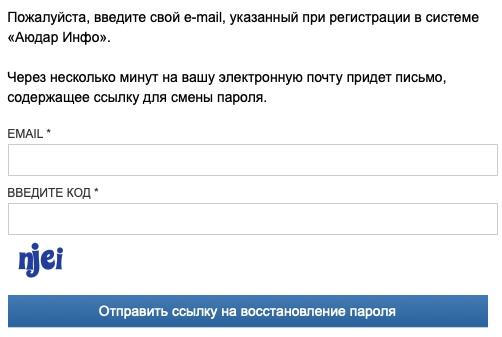 пароль в Аюдар Инфо