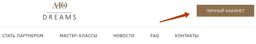 Регистрация и вход в ЛК АЮ Дримс
