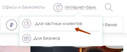 Регистрация и вход на сайте банка Александровский