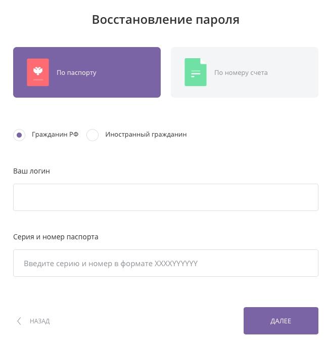 Пароль Банк александровский