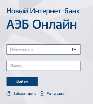 Регистрация и вход в АЭБ