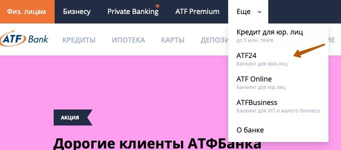 Регистрация и вход ATF24