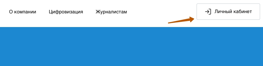 Вход в ЛК АтомЭнергоСбыт