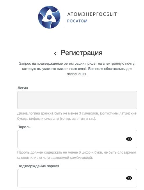 Регистрация АтомЭнергоСбыт