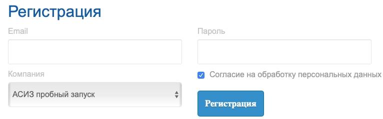 Вход и регистрация АСИЗ