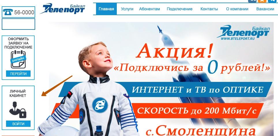 Вход в восстановление пароля Байкал Телепорт