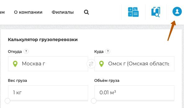 Регистрация и вход в Байкал-Сервис