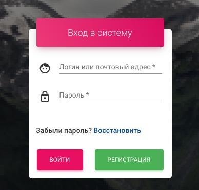 Регистрация и вход в Базис